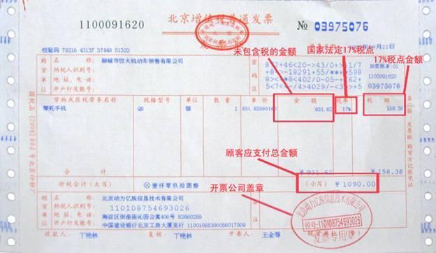 普通发票和运输发票什么区别?