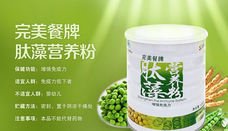 完美肽藻营养粉的产品简介