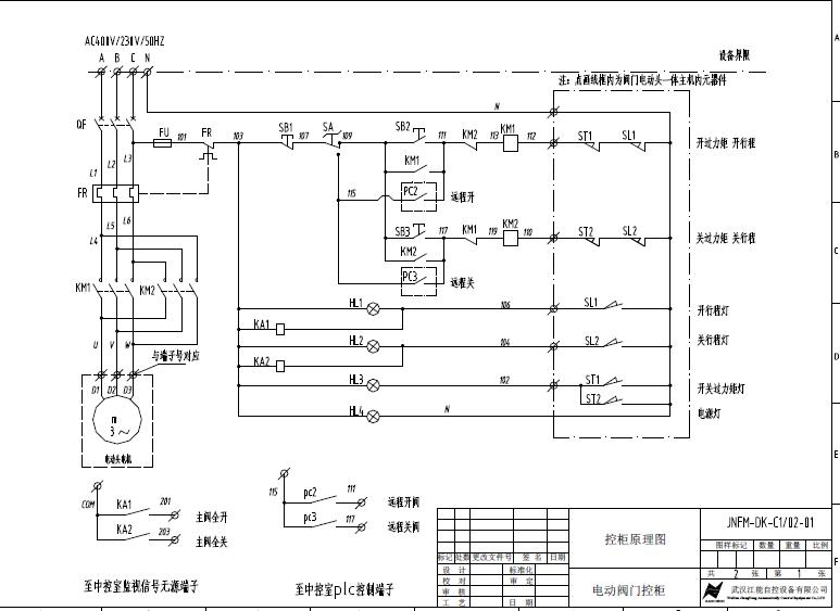 三相开关型电动调节阀液位控制接线图