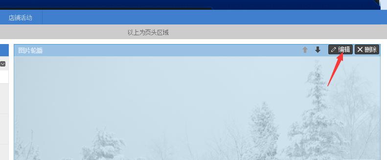 qq空间主页图片链接_淘宝网 店铺首页图片如何加宝贝链接?