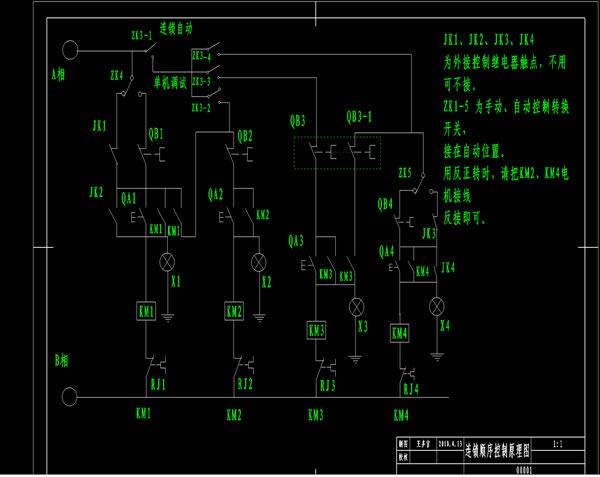 好像有点复杂哎,我要的电路图只是用四个开关控制四个电机,不用降压