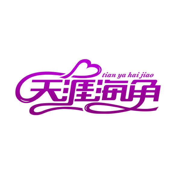 请大师帮忙设计艺术字logo,样式如下,谢谢~!图片