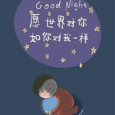 晚安,亲爱的小孩,做个好梦