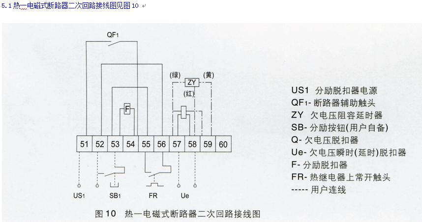 dw15-1600万能断路器外围接线图