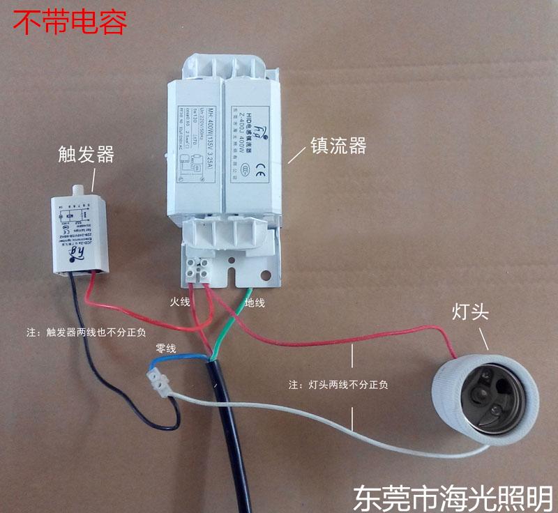 高压钠灯接线图根据有无接电容可分为以下两种解法