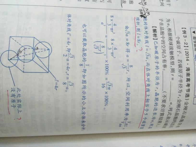 艺术高中化学题关于晶胞的计算这个对角线长一道天津高中2017招生简章图片