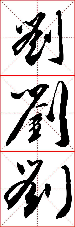刘字草书图片