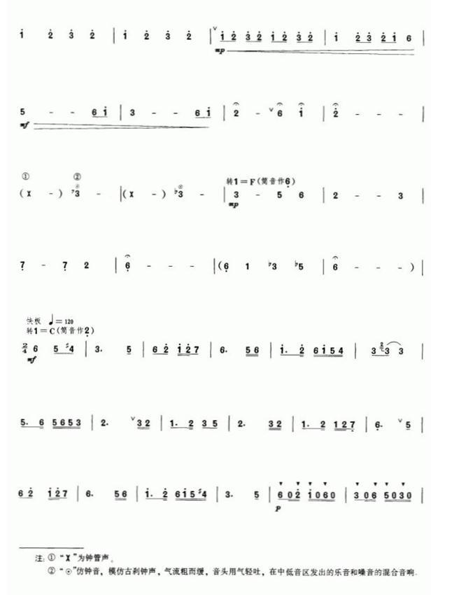 《秋湖月夜》笛子曲谱