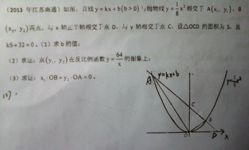 初三函数二次数学最后压轴题初中生英文阅读图片