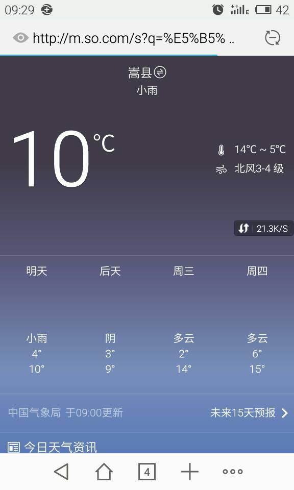 嵩县未来15天气+
