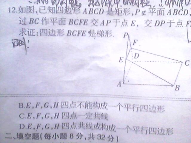 高一数学空间几何证明题 求思路!图片