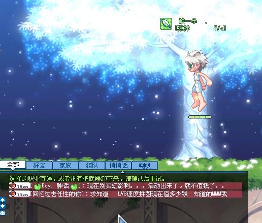 彩虹岛机甲斗士2转的时候到天使共鸣哪里和少女对话却