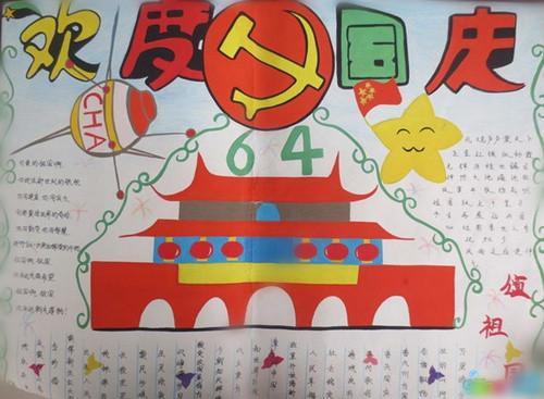 18:52:29   最佳答案 国庆手抄报内容:   中国国庆节简介:   中华人民
