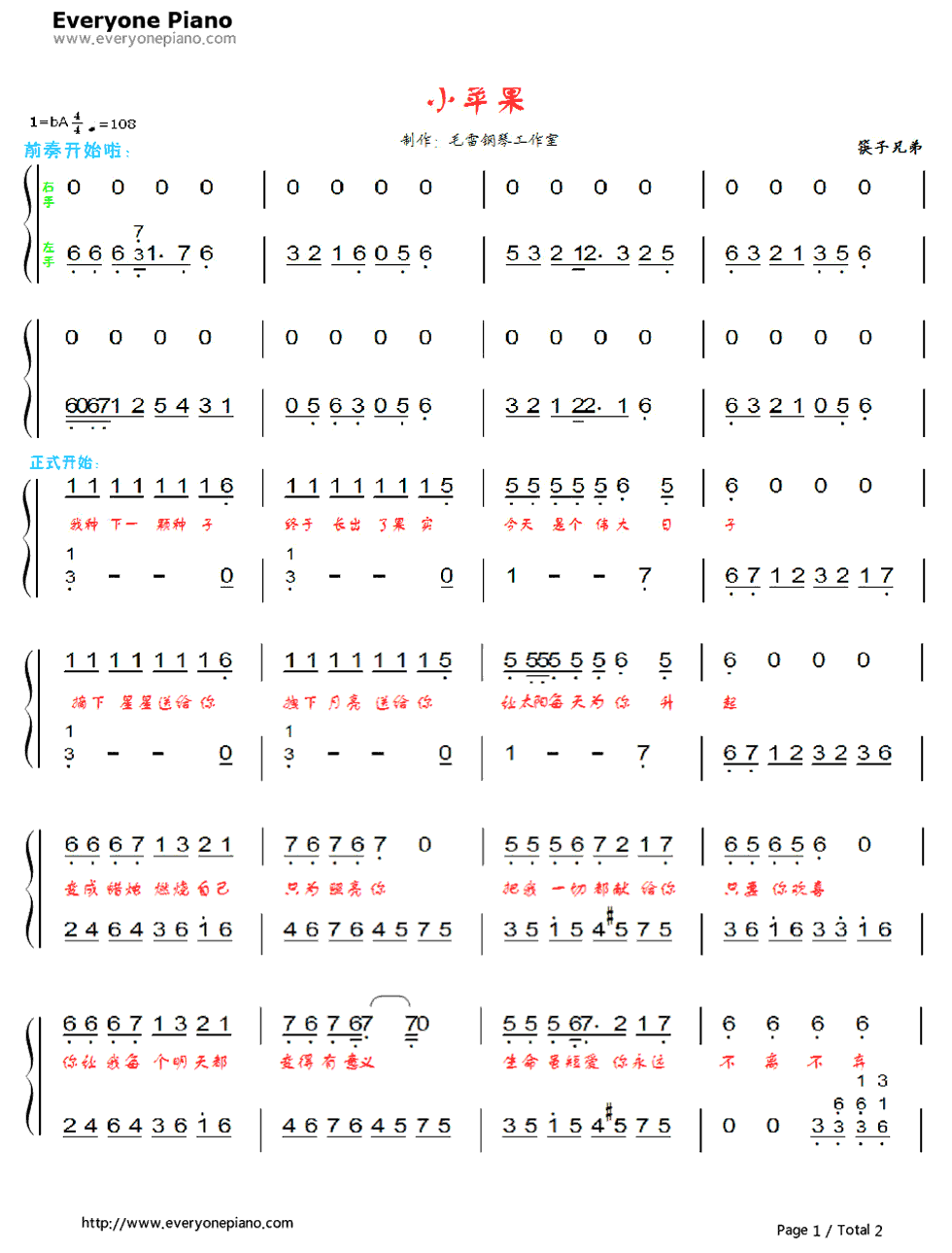 小苹果简谱数字键 儿童电子琴玩,通俗易懂,一看就明白