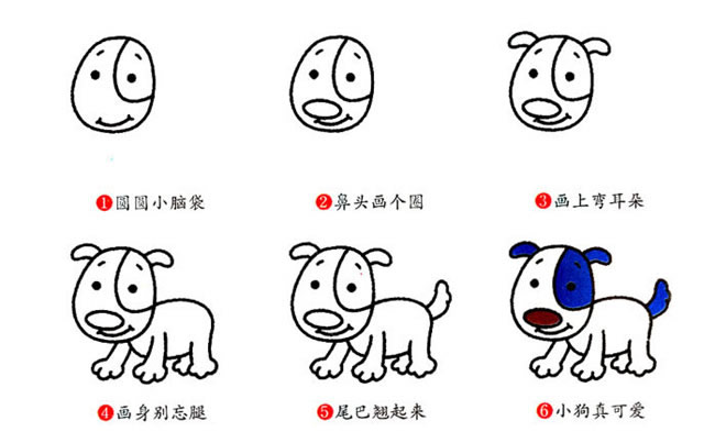 如何画狗头 狗头简笔画步骤图