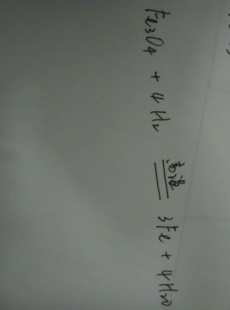 氢气和四氧化三铁反应的化学方程式图片