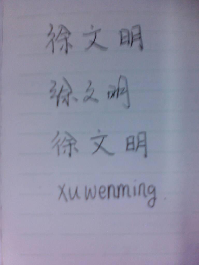 徐文明这三个字怎么写好看