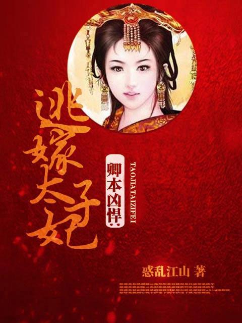 卿本凶悍:逃嫁太子妃的作者简介