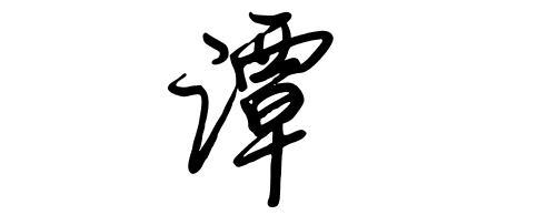谭字的艺术签名图片