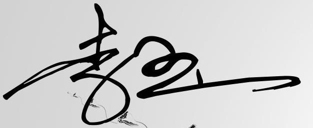 李玉的签名设计图片