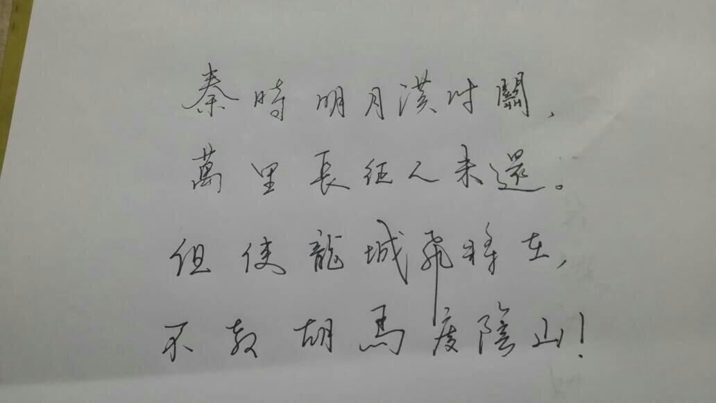 圆形硬笔书法作品欣赏写诗图片