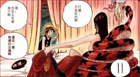 海贼王女帝蛇姬被海军轮漫画 全部图片