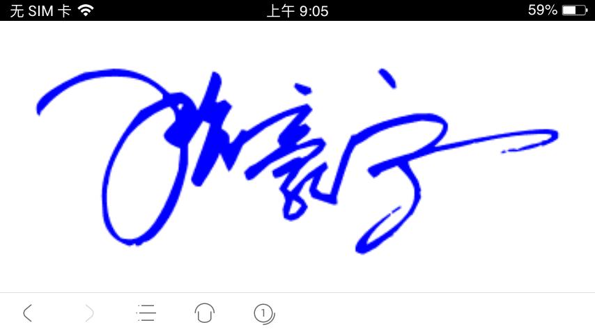 张豪宁签名怎么设计图片