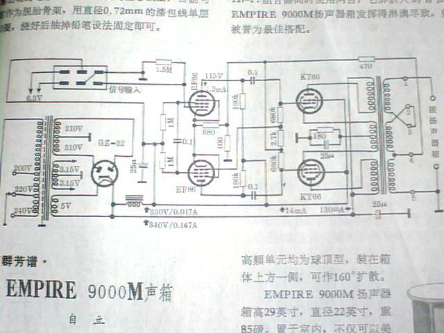 求简单电子管功放电路图