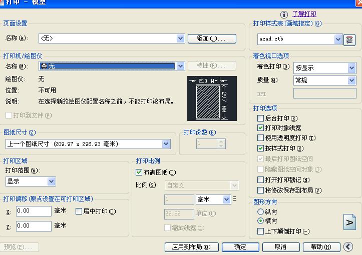 CAD图纸里的字体出来显示,但是打印预览里2007cad模拟器v图纸图片