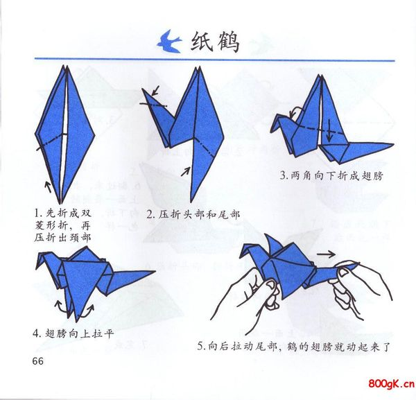 纸鹤怎么叠步骤图