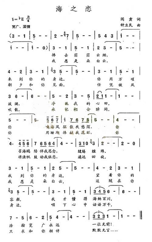 海之恋钢琴简谱双手.