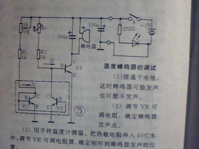 设计温度报警器电路图