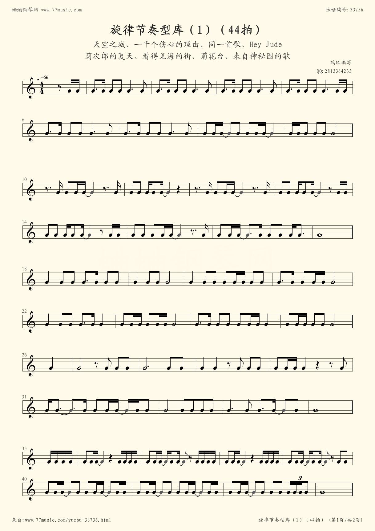 《菊花台》的钢琴谱