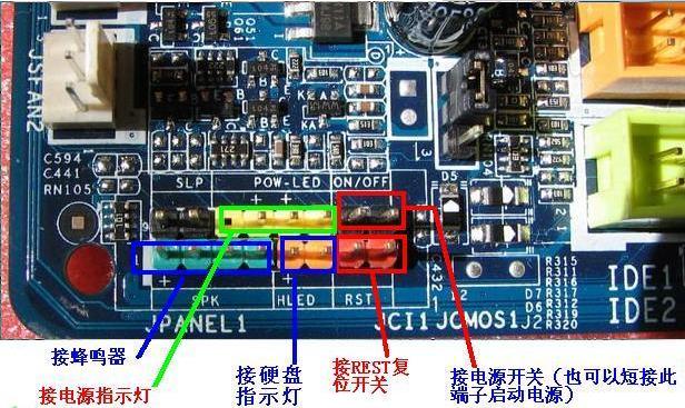 宏碁电脑主板的机箱开关插针在哪里?开关接线有9个孔
