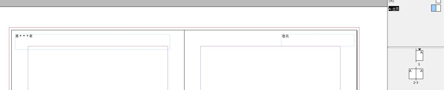 indesign页眉的设置图片