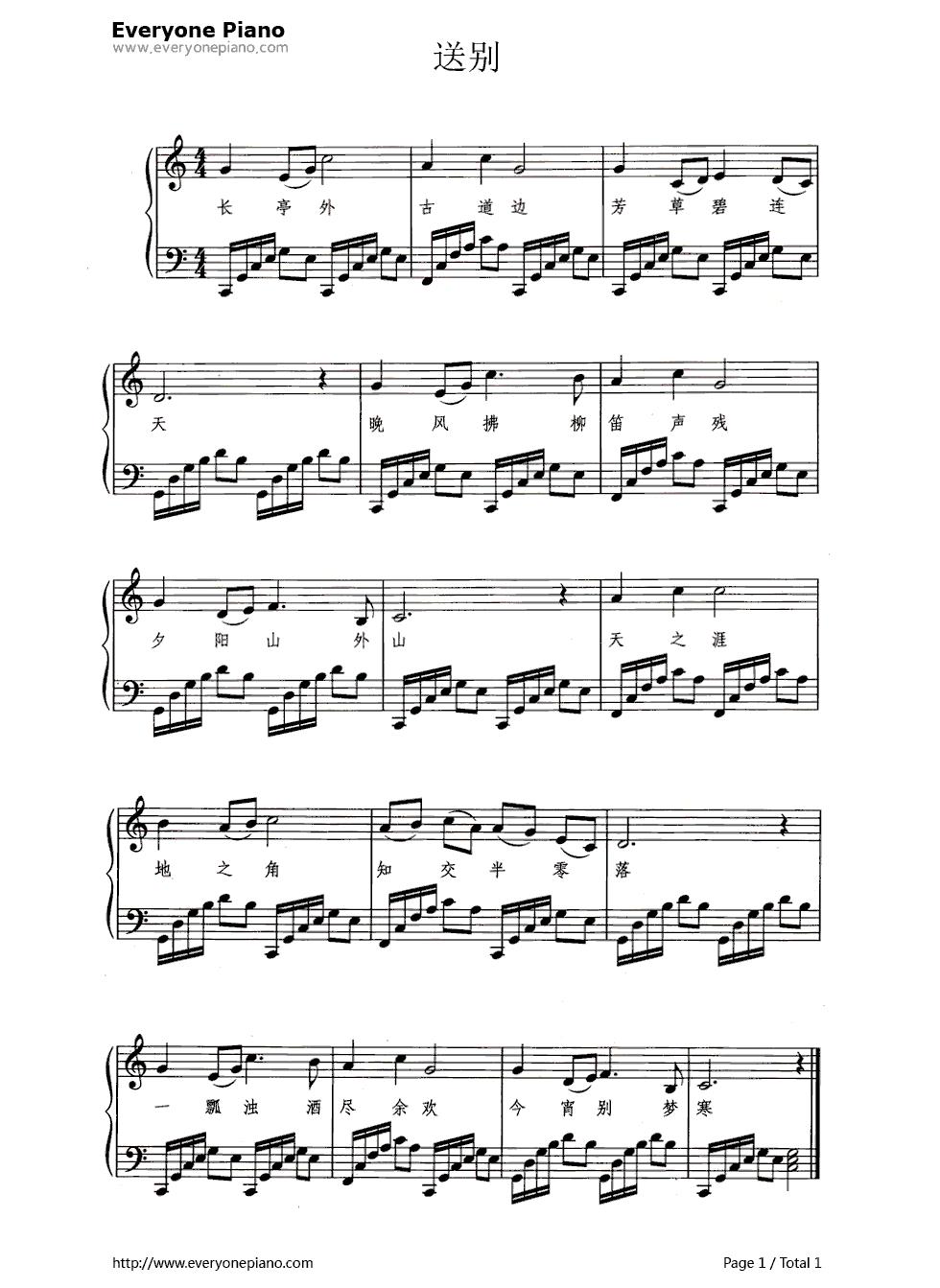 钢琴谱 送别