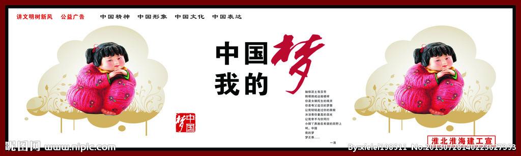 中国梦,我的梦图片