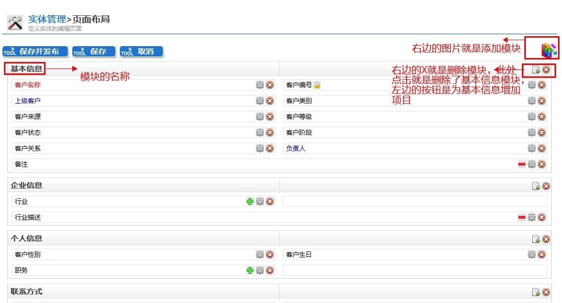 通达oa2011版crm客户信息类别如何更改?