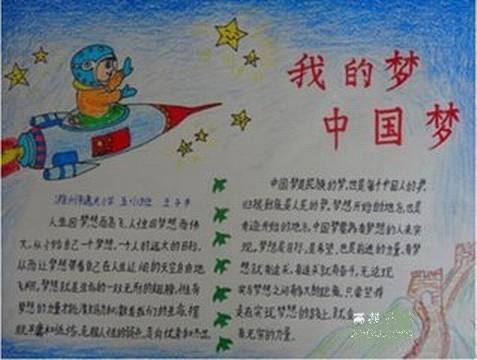 我的梦 中国梦的手抄报怎么画