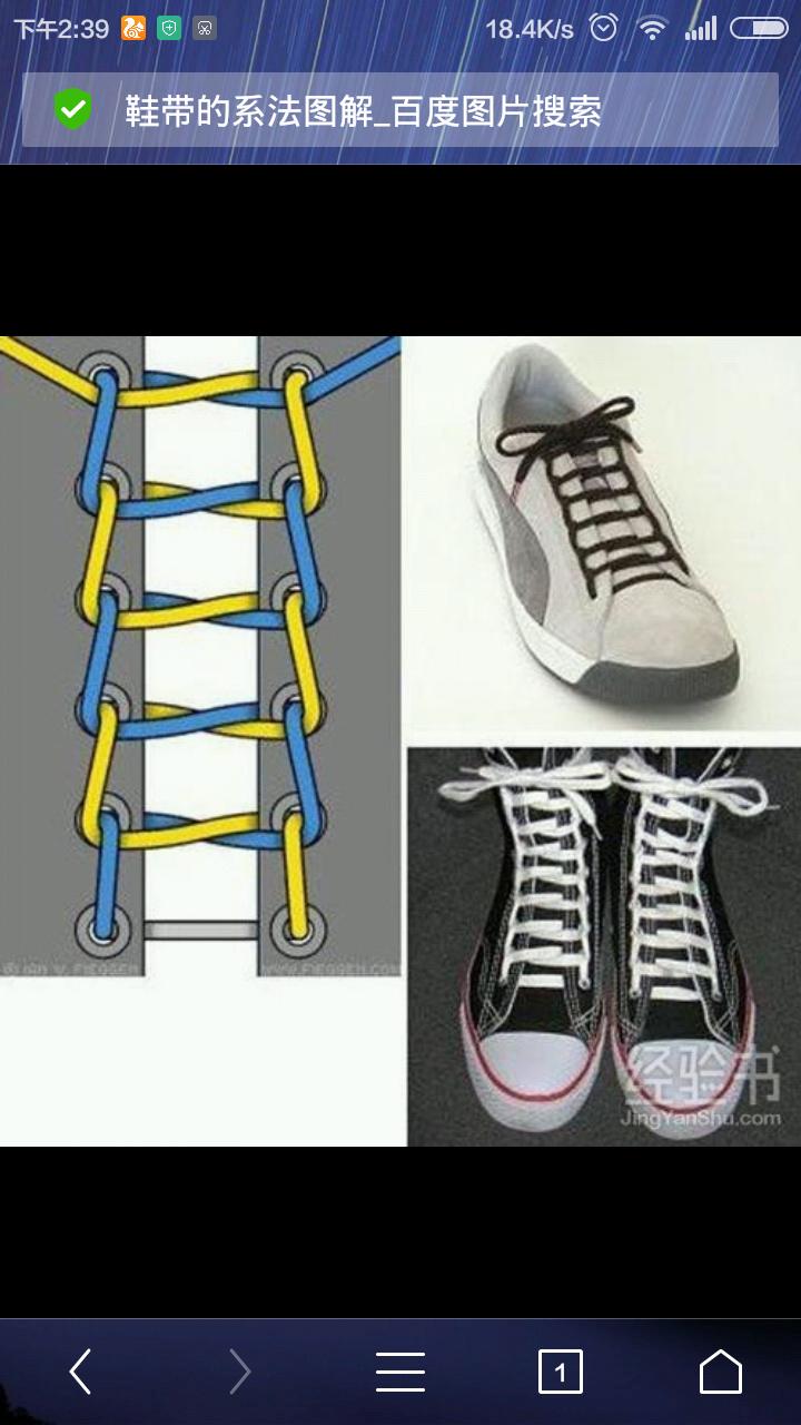 一边两排鞋孔穿鞋带的方法,跪求,急急急啊!最好有图
