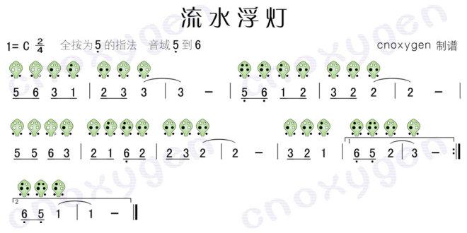 答案六孔陶笛曲谱