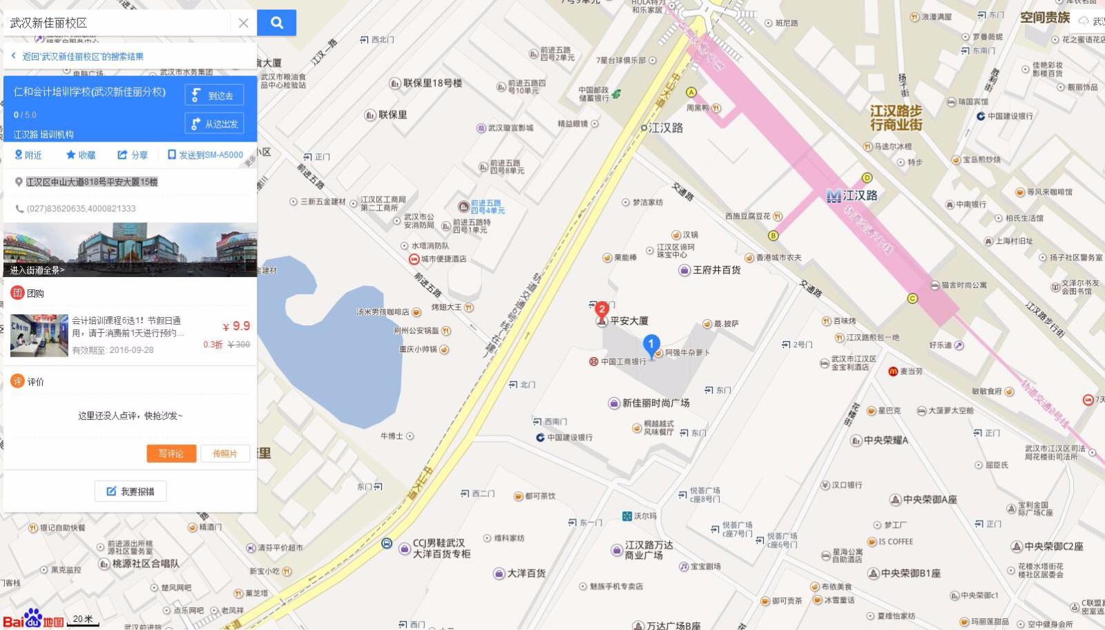 武汉市新佳丽校区的邮编是多少?