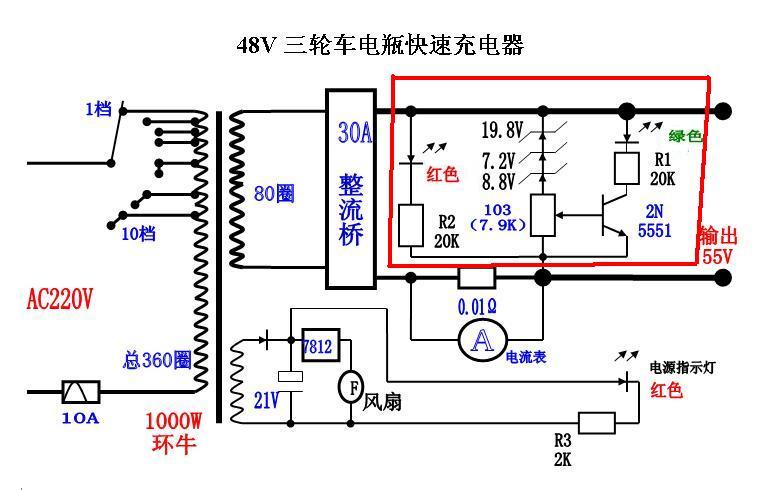 给你发一个48v充电器充电,转灯电路图,你可以参考.