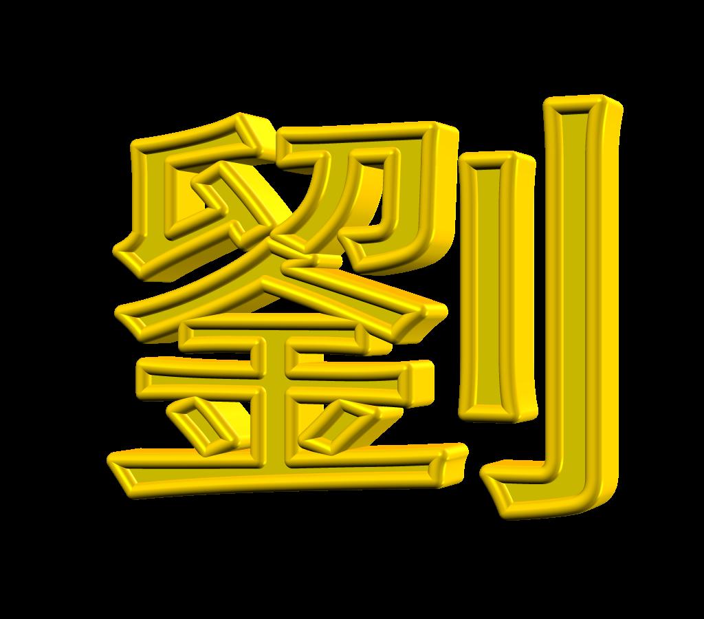 我想要刘字繁体字图片 大点的 图片