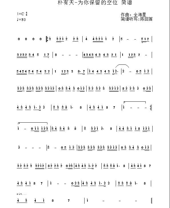 还有琵琶的简谱.
