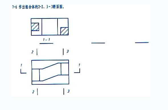 组合体断面图怎么画呢