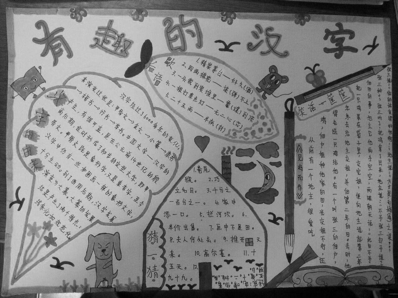 汉字手抄报五年级 黑白