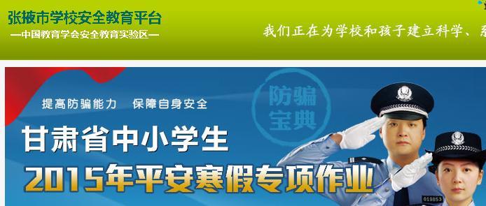 甘肃省张掖市安全教育平台�c我的作业学习软件