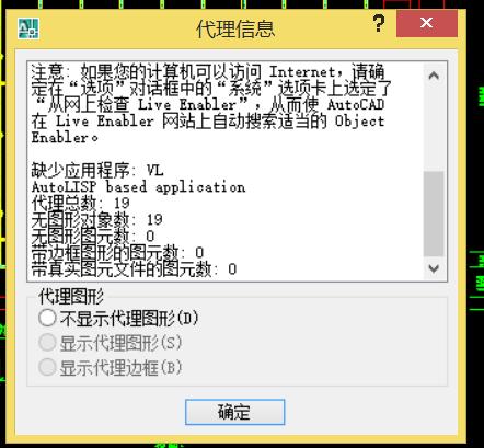 CAD缺少出现打开应用程序VLcad2004冲如何填图片