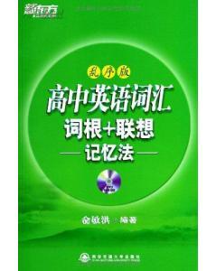 新东方有本绿色的乱序版 高中英语词汇 是俞敏洪 的,单词都蛮全的图片